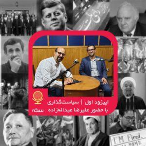پادکست سکه | سیاستگذاری با حضور علیرضا عبدالهزاده
