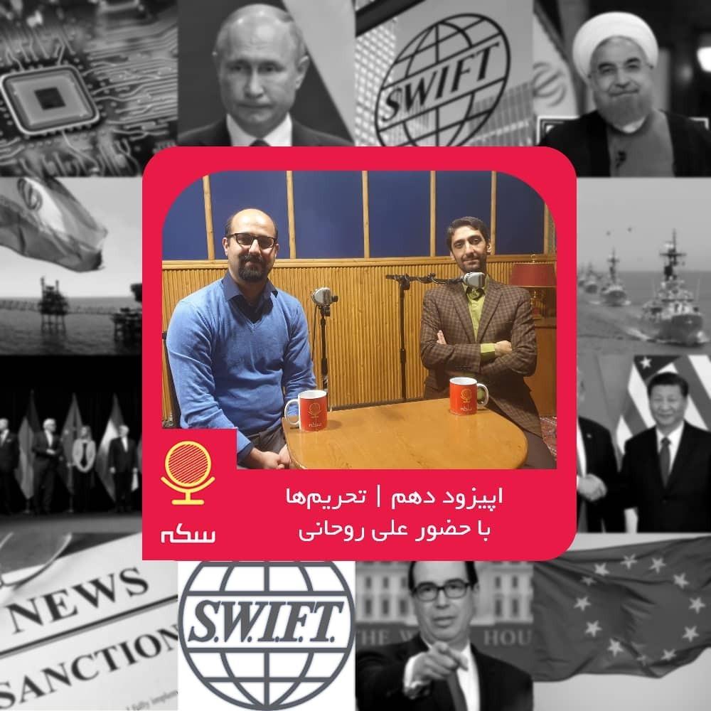 پادکست سکه | تحریمها با حضور علی روحانی