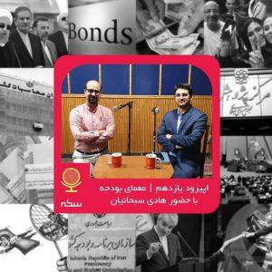 پادکست سکه | معمای بودجه با هادی سبحانیان