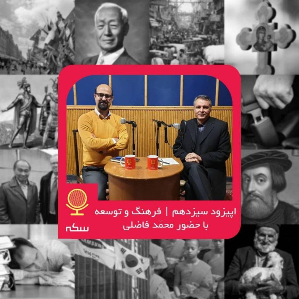 پادکست سکه | فرهنگ و توسعه با حضور محمد فاضلی