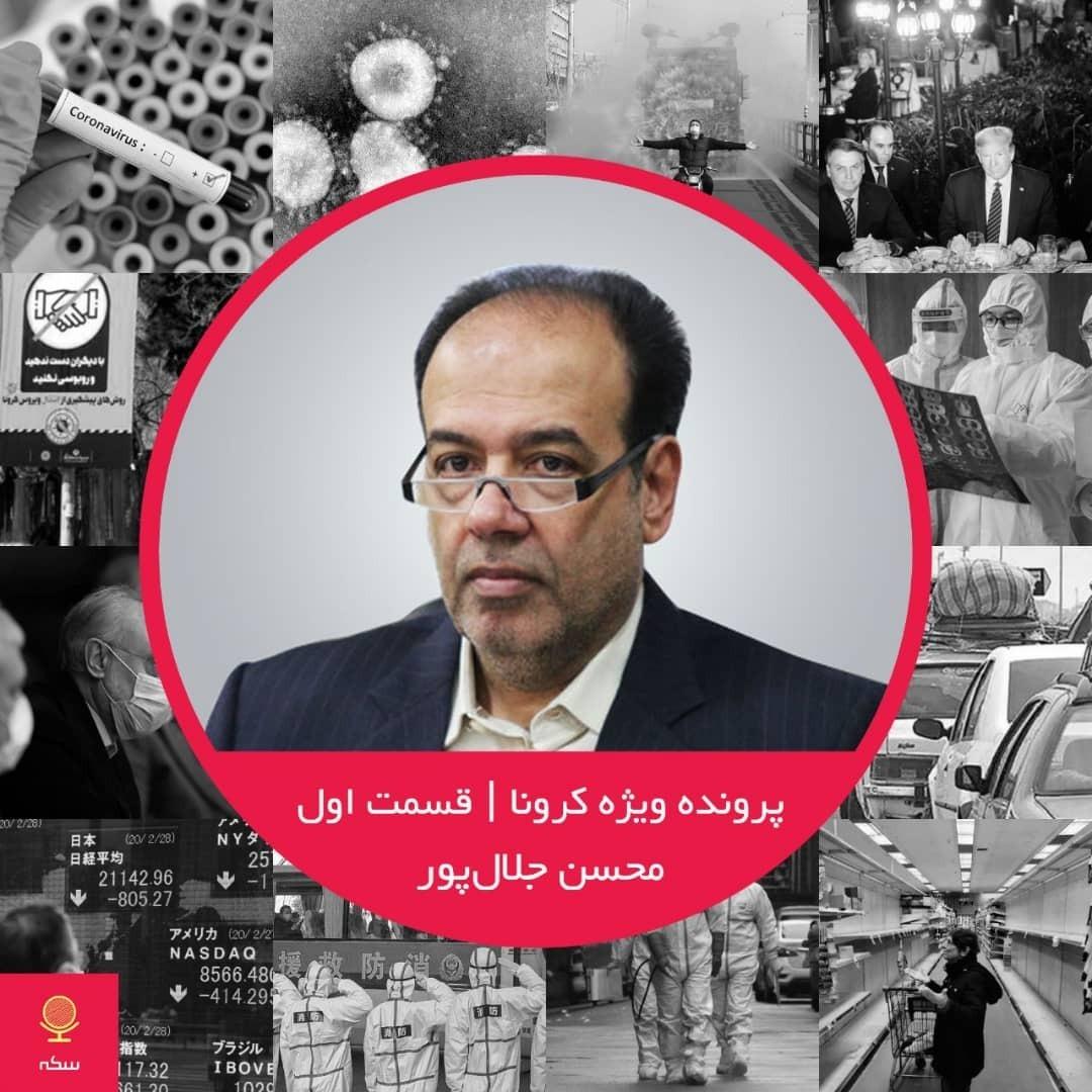 پادکست سکه | پرونده ویژه کرونا با محسن جلالپور