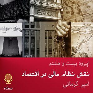 پادکست سکه | نقش نظام مالی در اقتصاد