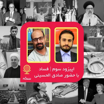 پادکست سکه | فساد با حضور صادق الحسینی