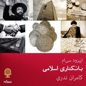 پادکست سکه | بانکداری اسلامی