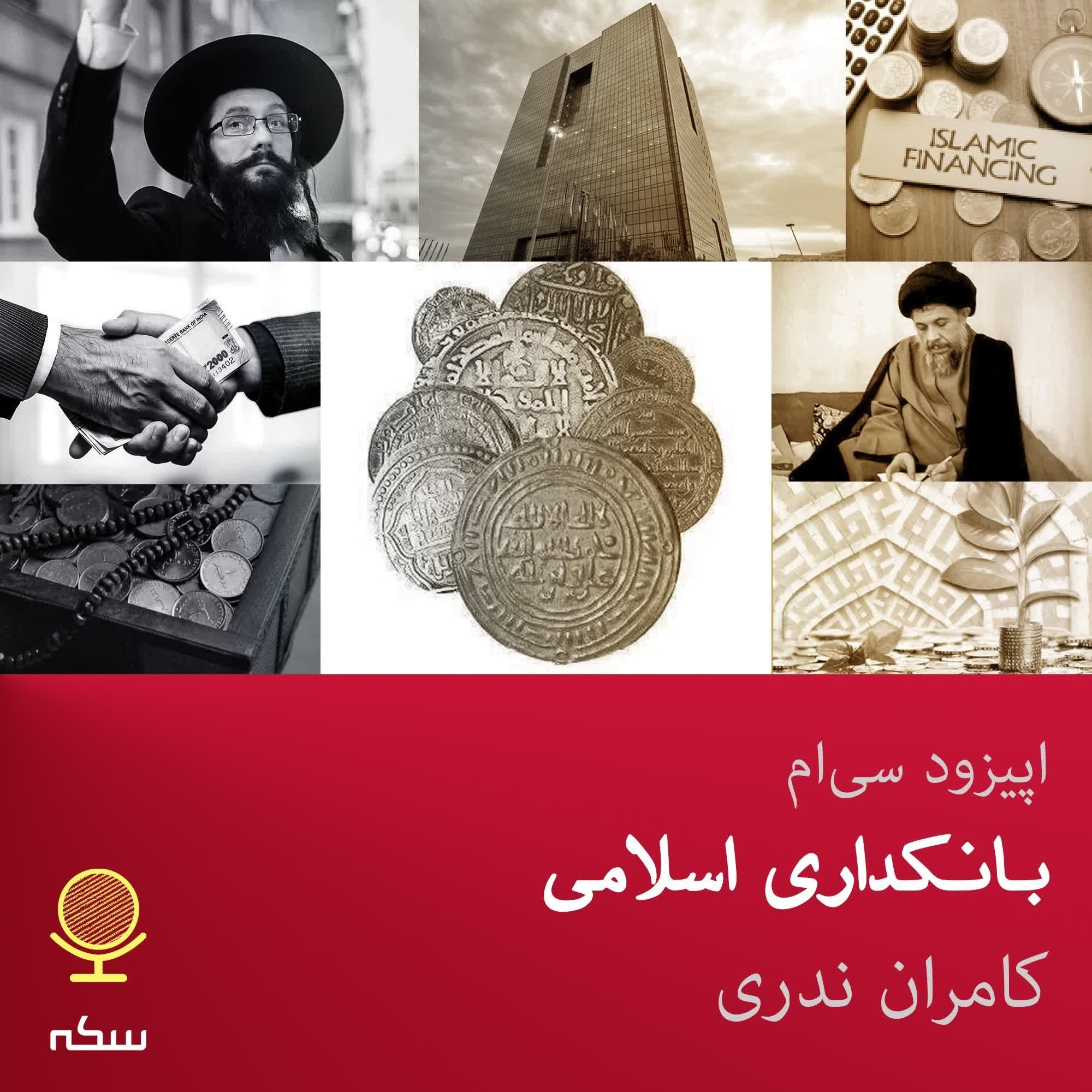 پادکست سکه   بانکداری اسلامی