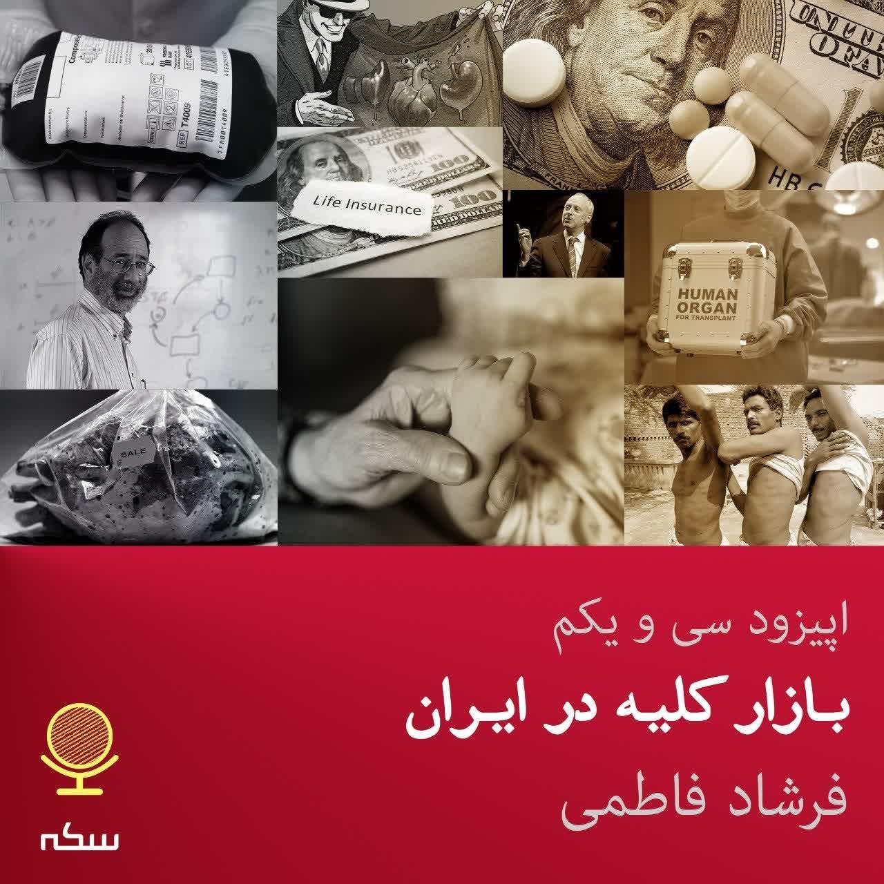 پادکست سکه   بازار کلیه در ایران