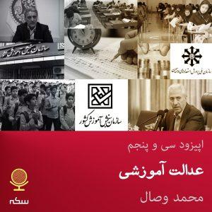پادکست سکه | عدالت آموزشی محمد وصال