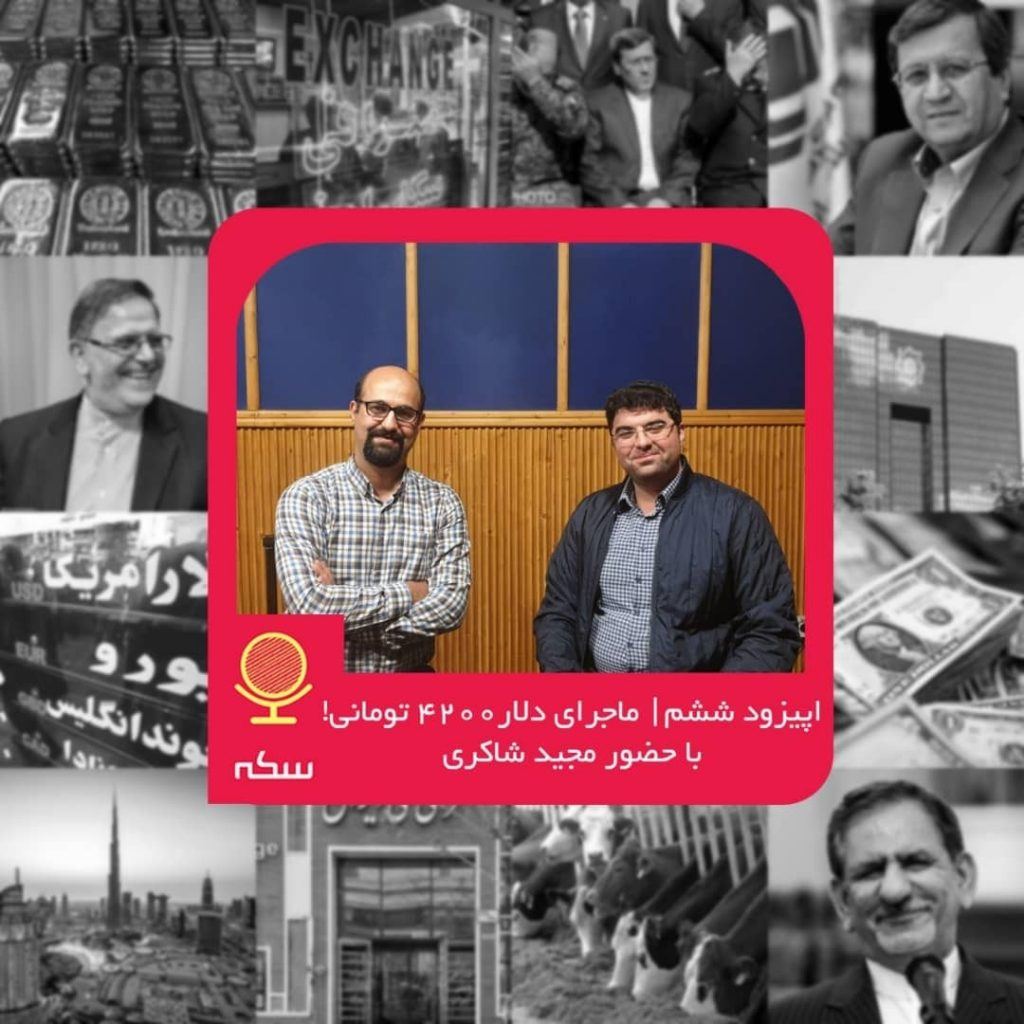 پادکست سکه | ماجرای دلار ۴۲۰۰ تومانی با حضور مجید شاکری
