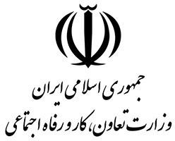 وزارت تعاون کار و رفاه اجتماعی جمهوری اسلامی ایران