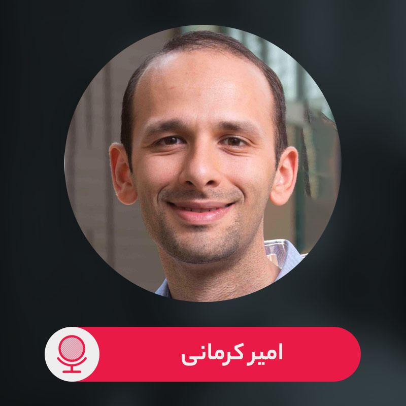 امیر کرمانی