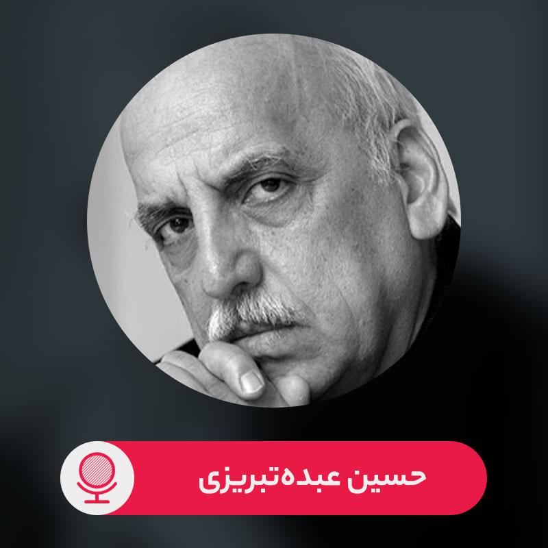 حسین عبدهتبریزی