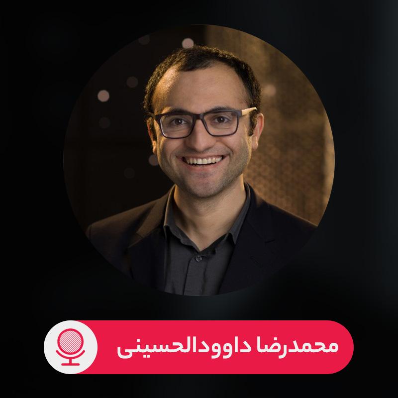 محمدرضا داوودالحسینی