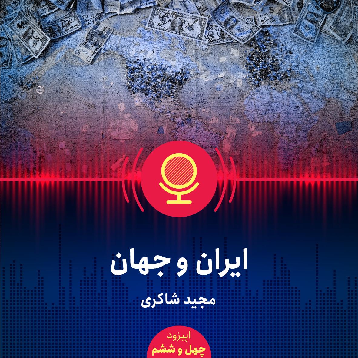 پادکست سکه | ایران و جهان